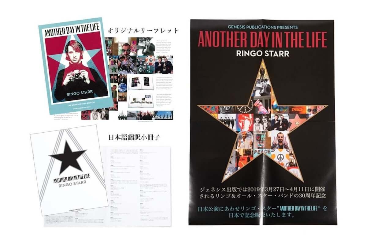 ビートルズのリンゴ・スターが撮影、執筆した『ANOTHER DAY IN THE LIFE』が本日26日より発売! art190326_ringostar_3-1200x800
