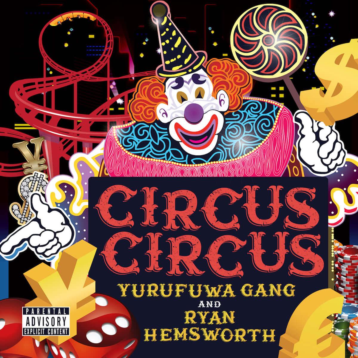 ゆるふわギャング、ライアン・ヘムズワースとのジョイント・アルバム『CIRCUS CIRCUS』を29日にリリース!先行曲「Shining」を配信 music190327_yurufuwagang_3-1200x1200