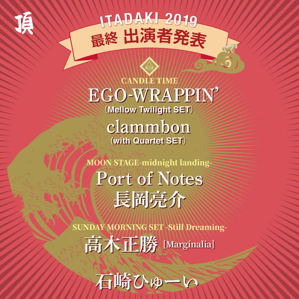 「頂 -ITADAKI- 2019」最終発表でEGO-WRAPPIN'やclammbon、長岡亮介ほか6組が発表に music190327-itadaki2019-8-1200x1200
