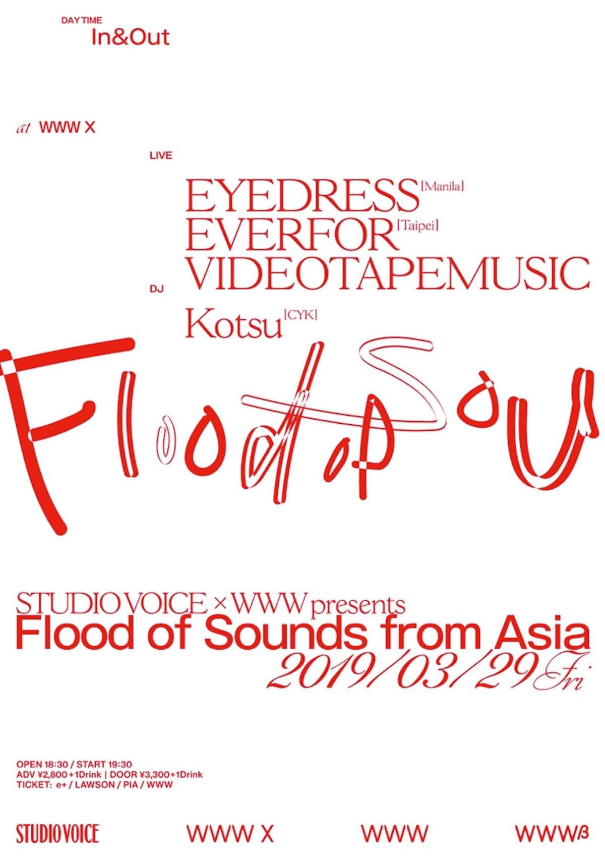 STUDIO VOICEとWWWのレギュラー企画「In&Out」と「上東」の共同イベントが開催 music190327-studio-voice-www-2-1200x1703