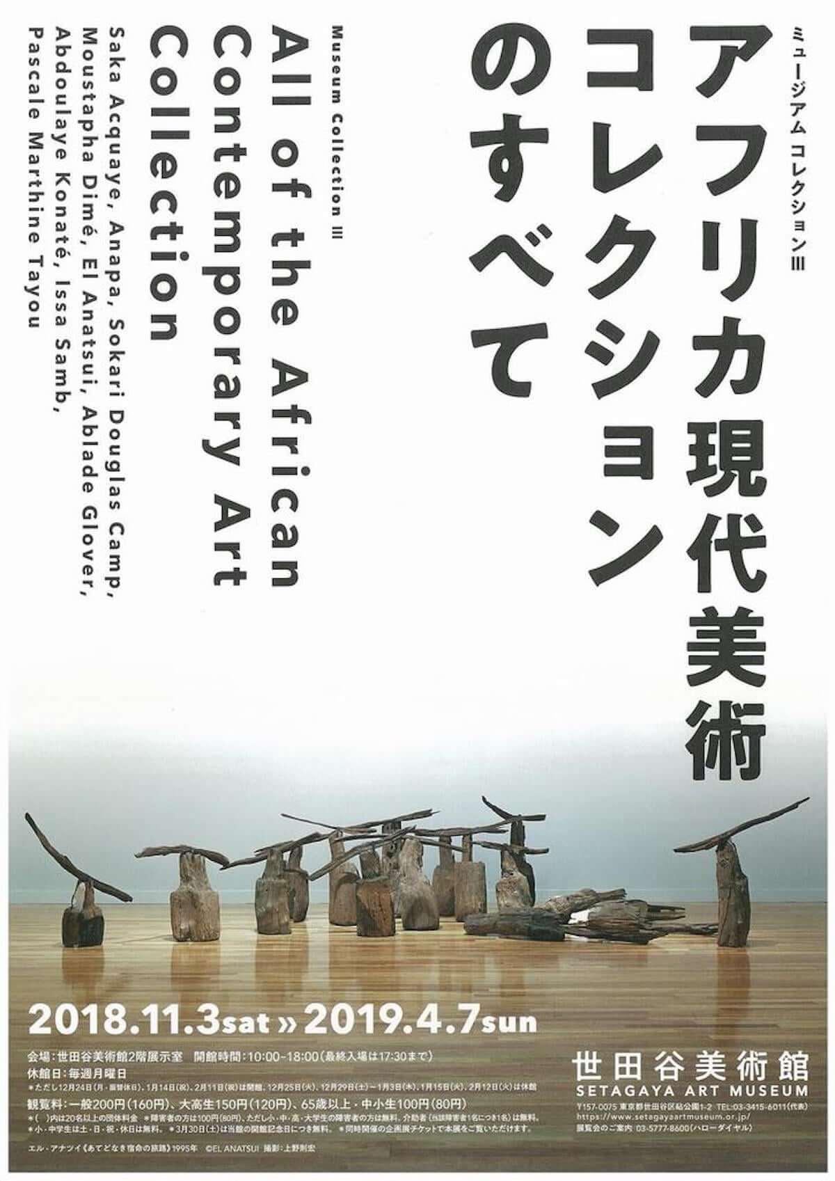 今週末訪れたい現代アートを感じるアート展、5選 art190328_contemporary_04-1200x1697