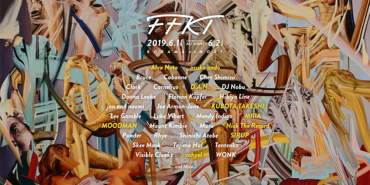 タイコクラブ後継フェスティバル<FFKT 2019>第2弾アーティスト発表!D.A.N. 、asuka ando、SIRUPら9組 music190329_ffkt_1-1200x600
