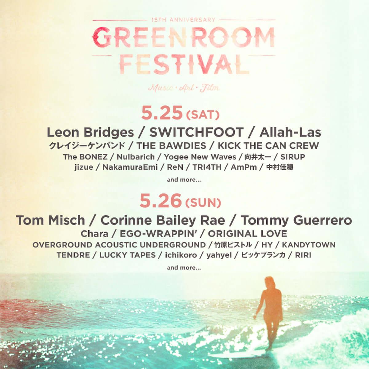 <GREENROOM FESTIVAL '19>、第1弾アートエキシビション発表|当日はアーティストたち本人が在廊予定 music190329_greenroomfestival_3-1200x1200
