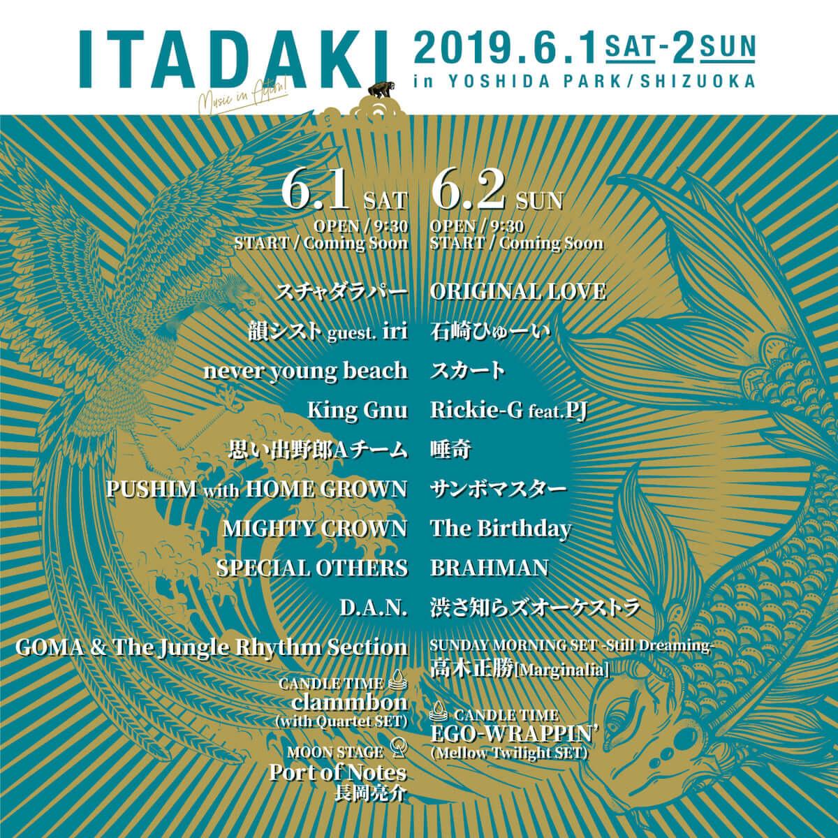 D.A.N.や唾奇、ネバヤンら出演「頂 -ITADAKI- 2019」の日割りが発表に。チケットは3月30日朝10時から発売! music190329-itadaki2019-1200x1200