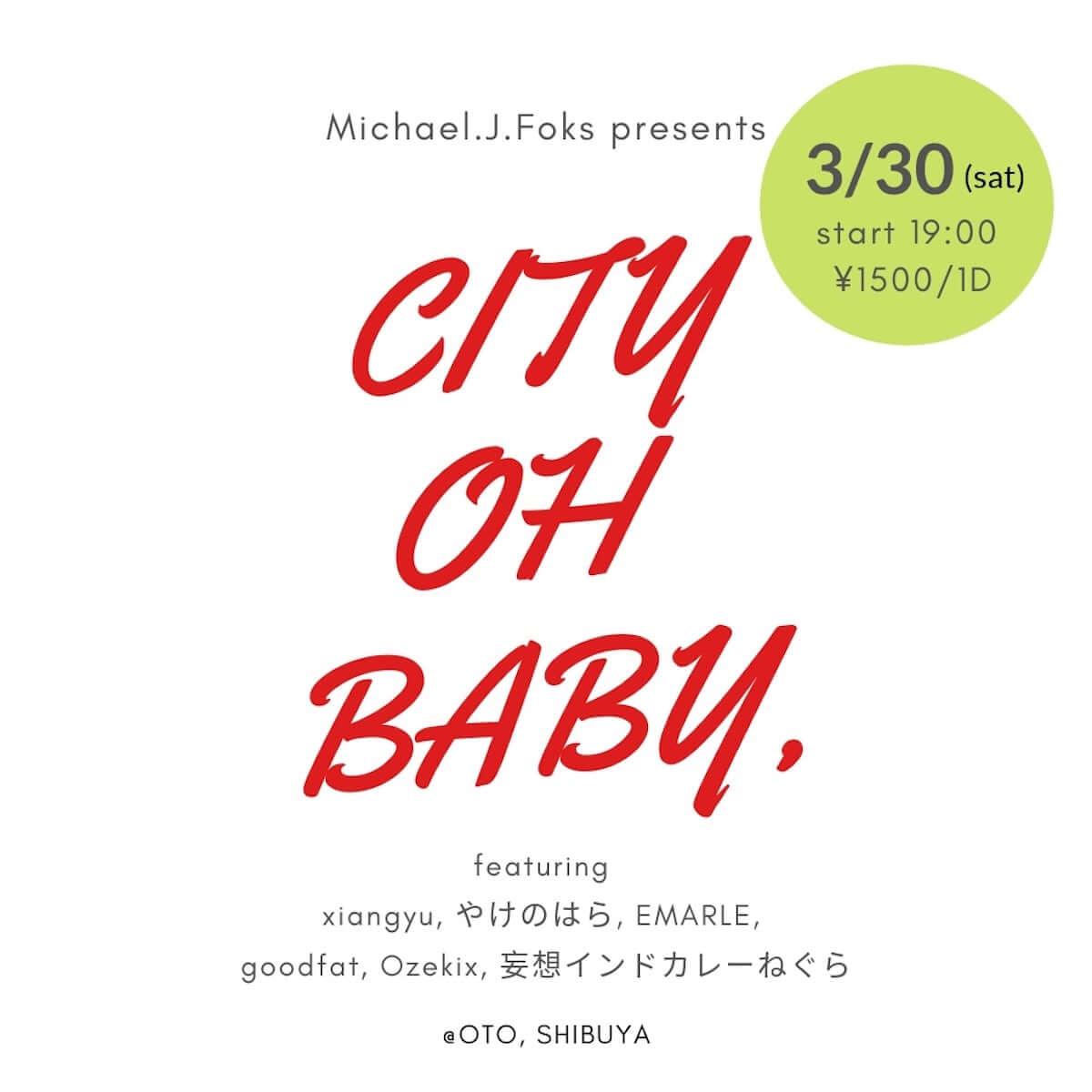 マイケルJフォクス主催コンセプトイベントが開催 xiangyu、やけのはら、EMARLE、rice water Grooveらが登場 music190329-michael-j-foks-2-1200x1200