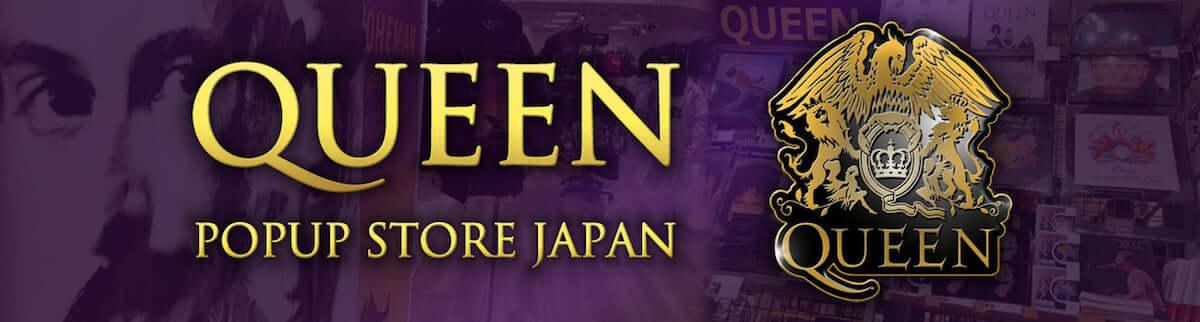 クイーンの魅力を伝えるストア「QUEEN POP UP STORE JAPAN」の全国縦断ツアーが4月5日より決定|全5都市のPARCOで開催 art190401_queen13-1200x322