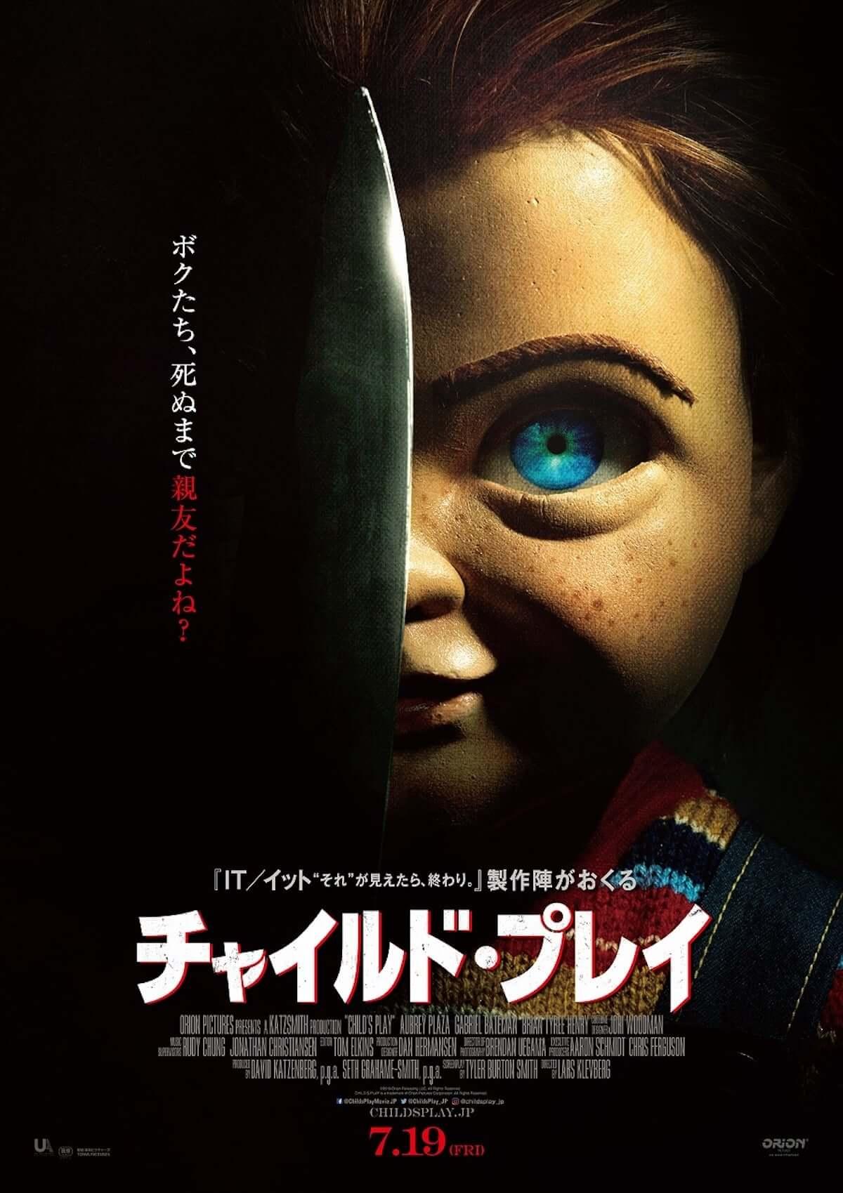 映画『チャイルド・プレイ』の凶悪人形チャッキーの声優に『スター・ウォーズ』ルーク役のマーク・ハミル! film190401_childsplay_1-1200x1699