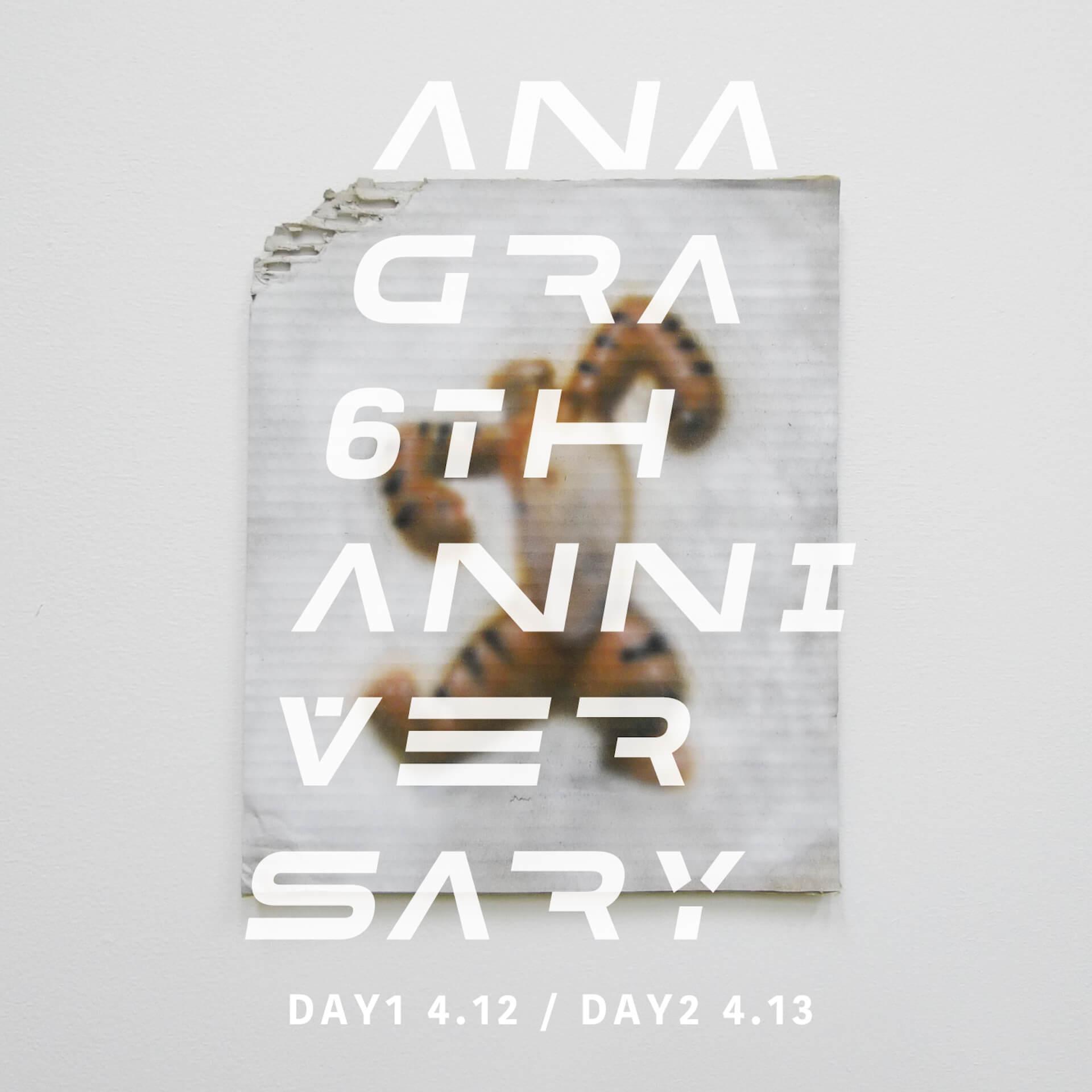 ANAGRAが6周年アニバーサリーで目にも耳にも心にも刺激的な2日間をお届け art-culture190401-anagra-5