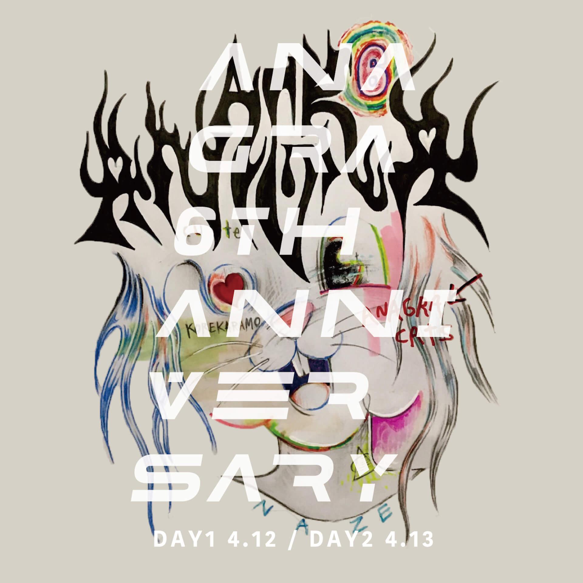ANAGRAが6周年アニバーサリーで目にも耳にも心にも刺激的な2日間をお届け art-culture190401-anagra-6