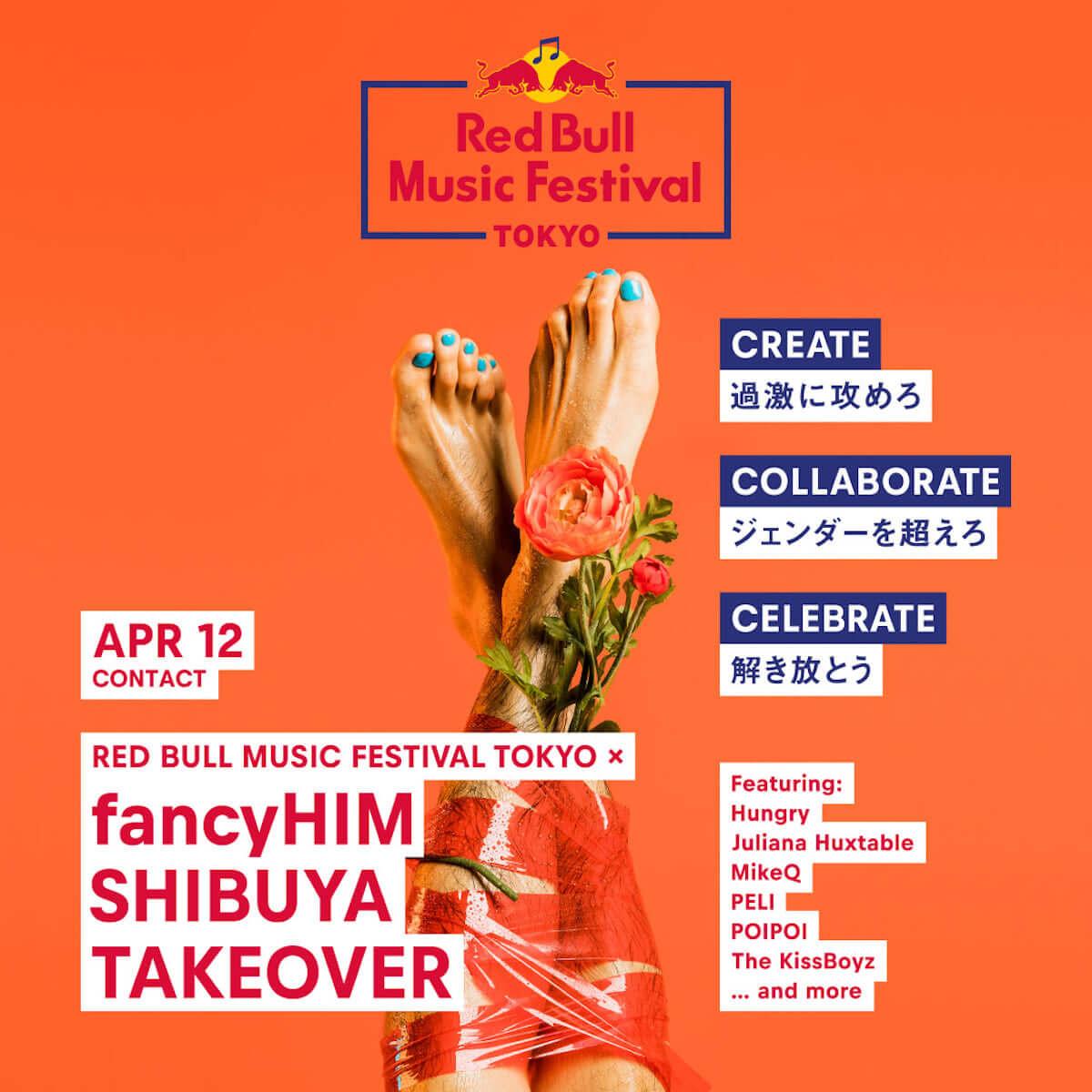 <Red Bull Music Festival Tokyo 2019>、東京で最もジェンダーレスなパーティ「fancyHIM」開催決定 music190401_fancyhim_1-1200x1200