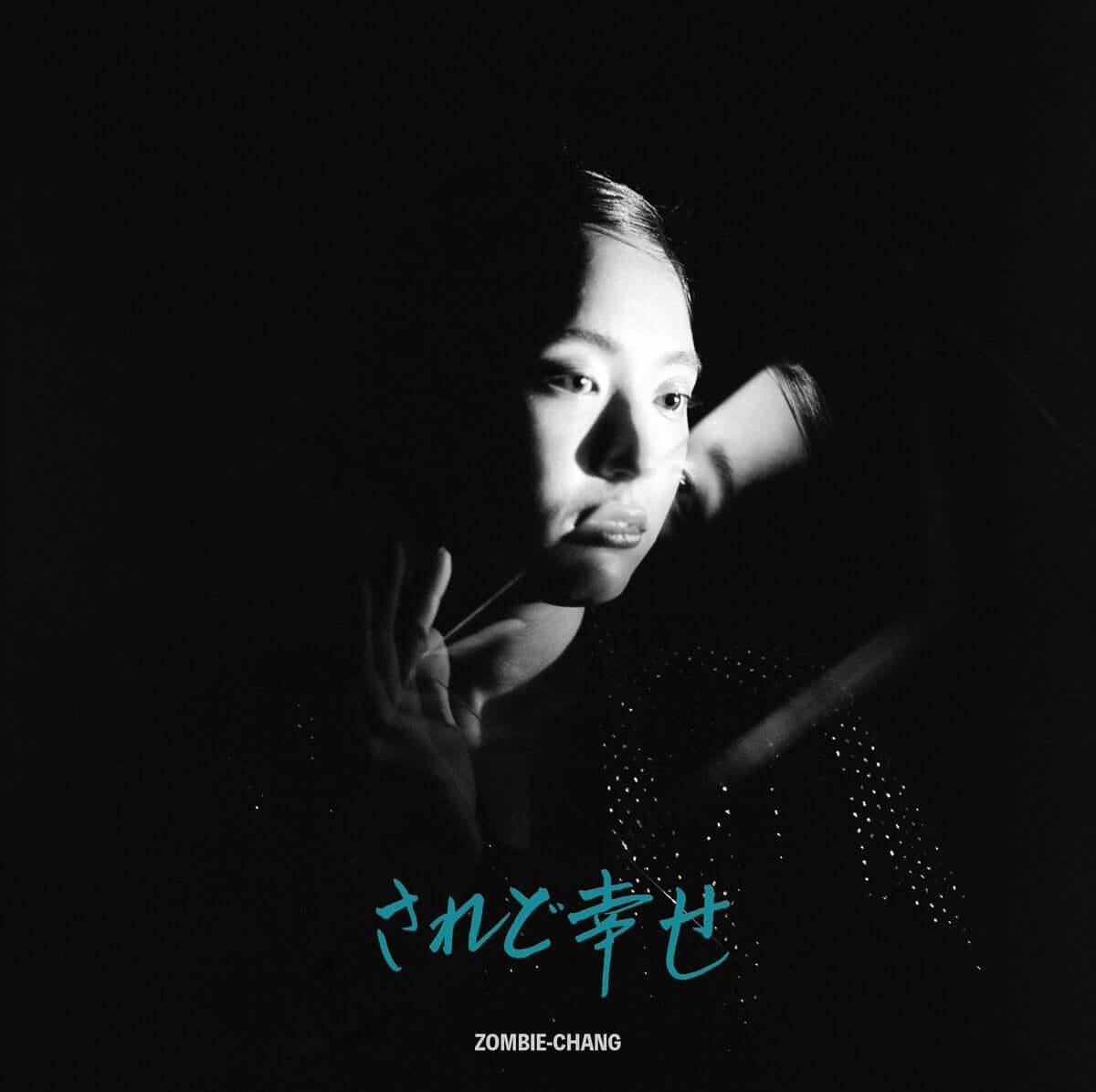 ZOMBIE-CHANGの新EP『されど幸せ』がリリース|山田智和が手掛ける表題曲のMVも公開 music190401-zombie-chang-3-1200x1195