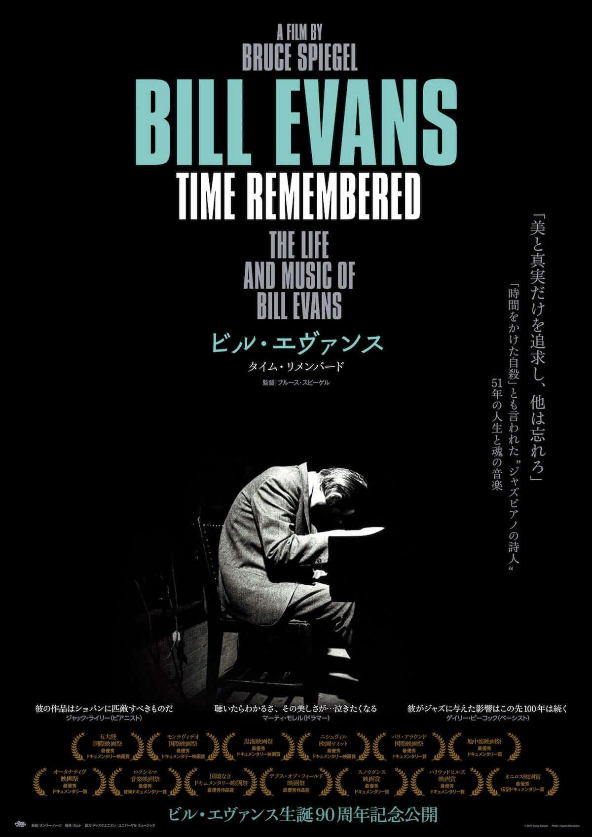 """""""ジャズピアノの詩人""""ビル・エヴァンスのドキュメンタリー映画『ビル・エヴァンス タイム・リメンバード』の予告編を解禁 film190403_billevans_1-1200x1696"""