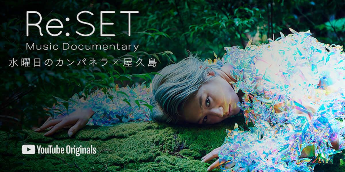 水曜日のカンパネラ、デジタルEP『YAKUSHIMA TREASURE』を本日リリース!YouTube Originalsで『Re:SET』も music190403_suiyoubinocampanella_2-1200x600