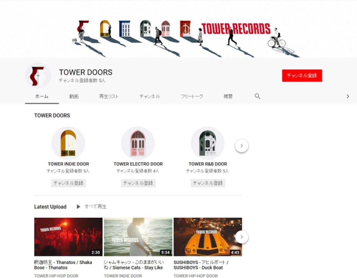 タワーレコードがサブミッションメディア「TOWER DOORS」をローンチ music190404_towerdoors_1-1200x934