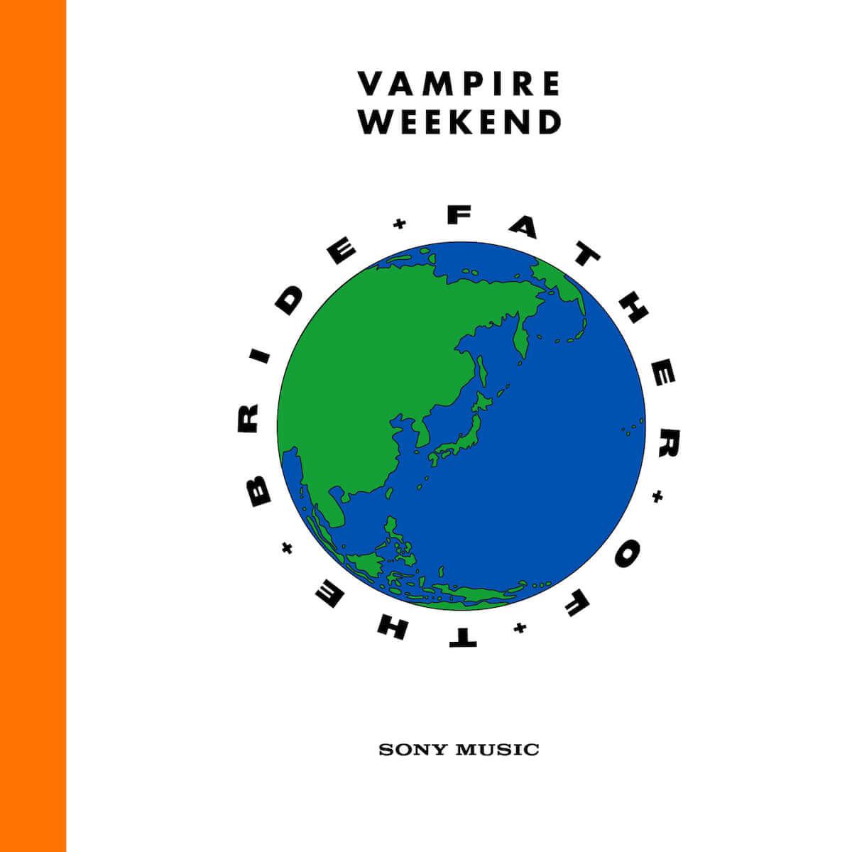 エズラ・クーニグ緊急来日!ヴァンパイア・ウィークエンド、新作『ファーザー・オブ・ザ・ブライド』日本盤5月15日発売決定 music190405_ezra_vampireweekend_1-1200x1200