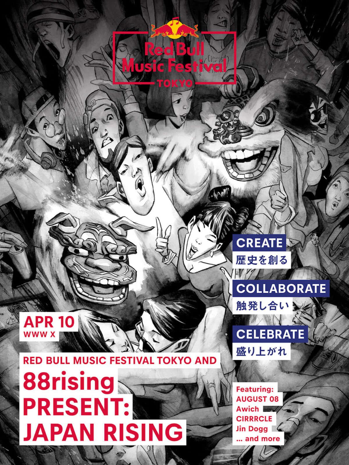88risingとRed Bull Music Festivalの豪華イベントが本日開催|Awich、CIRRRCLEら共演 music190410_88rising_1-1200x1600