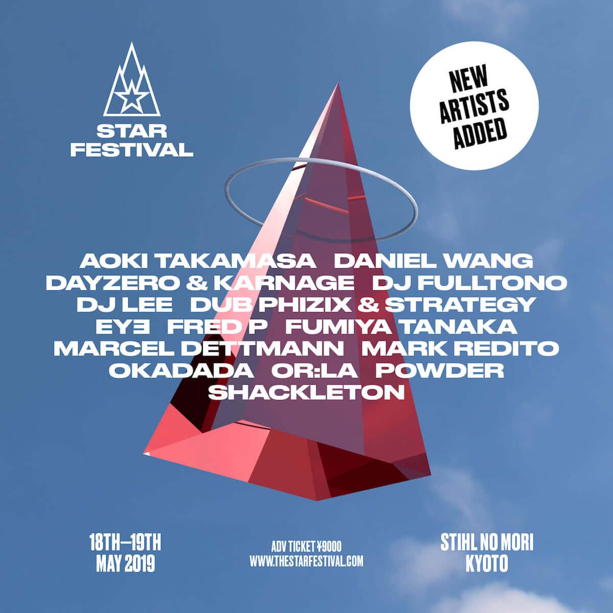 <THE STAR FESTIVAL 2019>第3弾出演アーティスト発表!Fred P、DJ Fulltonoら4組追加 music190412_thestarfestival_main-1200x1200