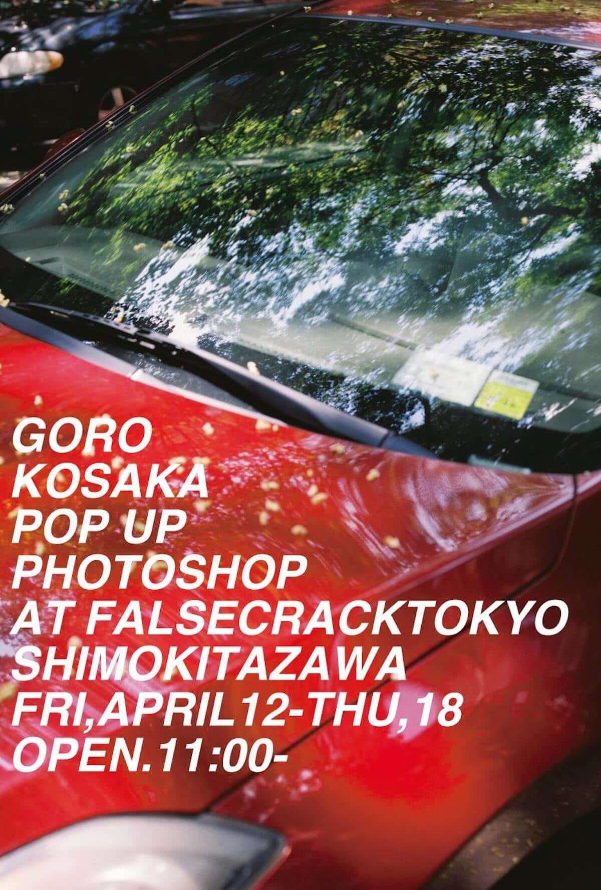 Goro Kosakaによる写真展「pop up photoshop」が本日から4月18日まで、下北沢FALSECRACKTOKYOにて開催 art-culture190412-gorokosaka-1200x1776