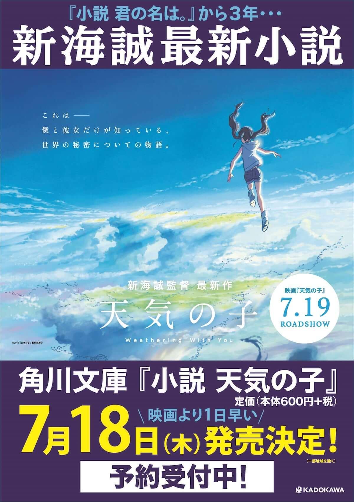 映画『天気の子』を先読み!新海誠自ら執筆の『小説 天気の子』が映画公開前日発売 life190412_tenkinoko_1-1200x1699