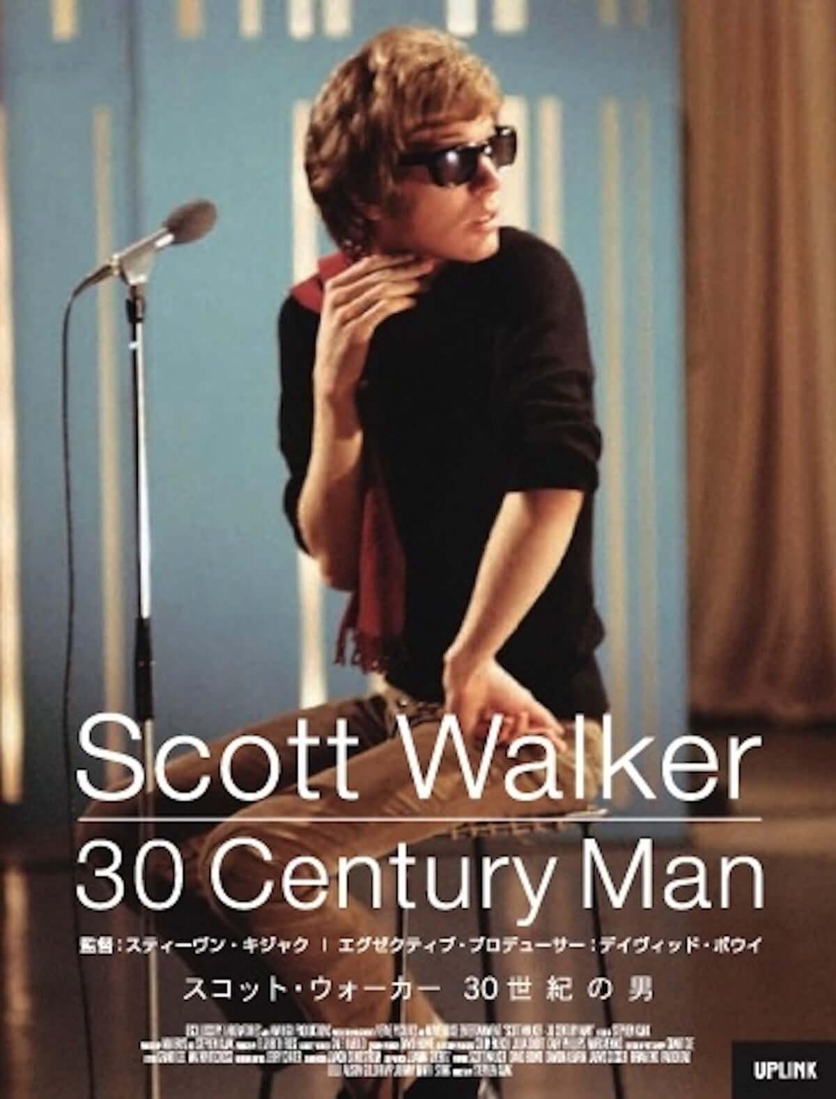 スコット・ウォーカー追悼企画、映画『スコット・ウォーカー 30世紀の男』 アップリンク渋谷で1週間限定上映決定 film190412_scottwalker_1-1200x1576