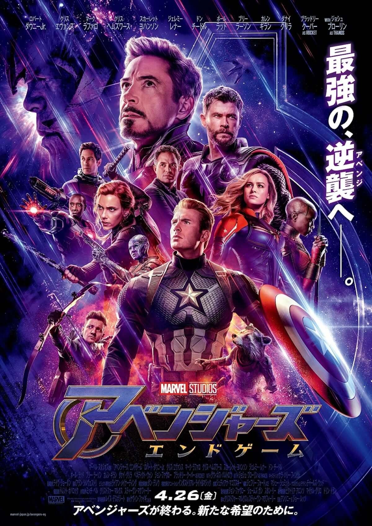 ついに世界を救うミッションへ|『アベンジャーズ/エンドゲーム』新スポット映像公開! film190412_avengers_endgame_1-1200x1696