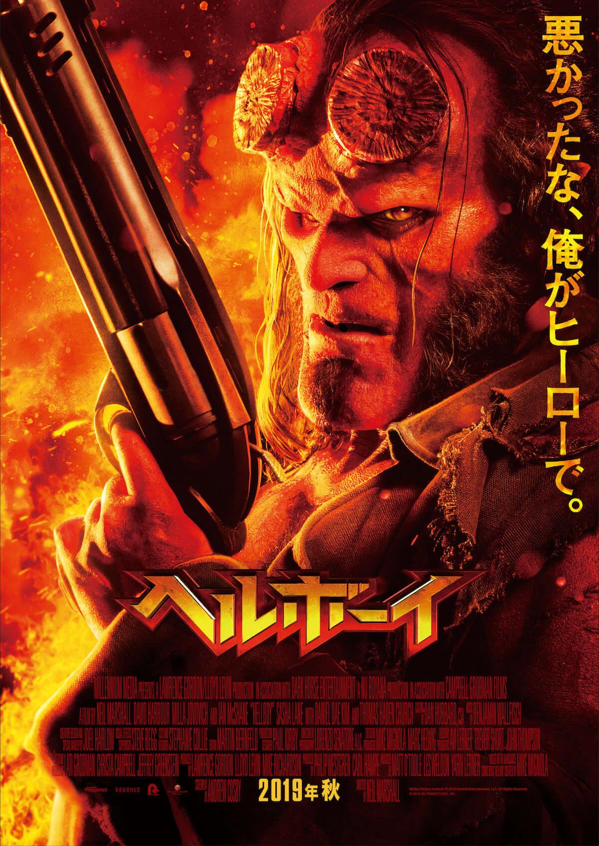 最注目俳優デヴィッド・ハーバーがヘルボーイに!人気アメコミ『ヘルボーイ』が今秋日本公開決定 film190415_hellboy_1-1-1200x1694
