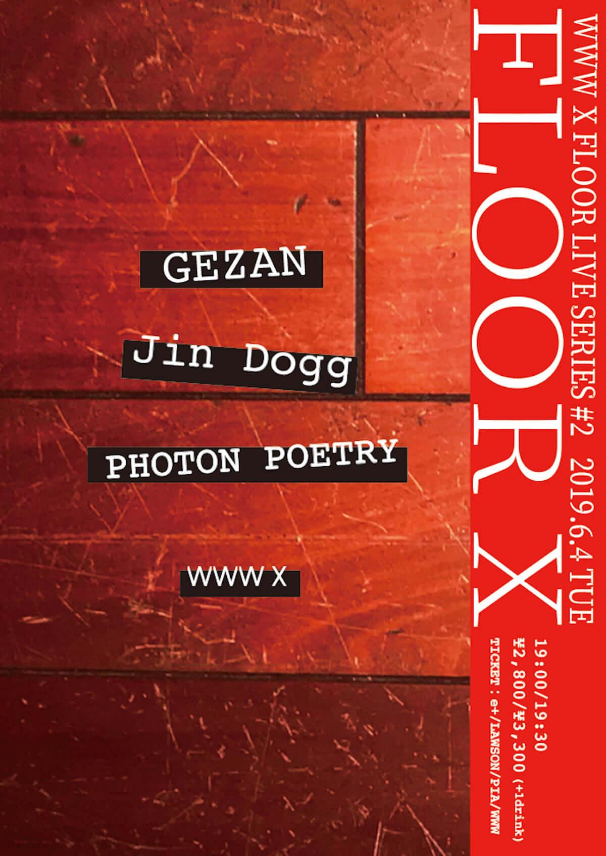 WWW X、フロアLIVEシリーズ「FLOOR X」第2回にGEZAN、Jin Dogg、PHOTON POETRY(shine of ugly jewel)が登場 music190416-floorx-2-1200x1695