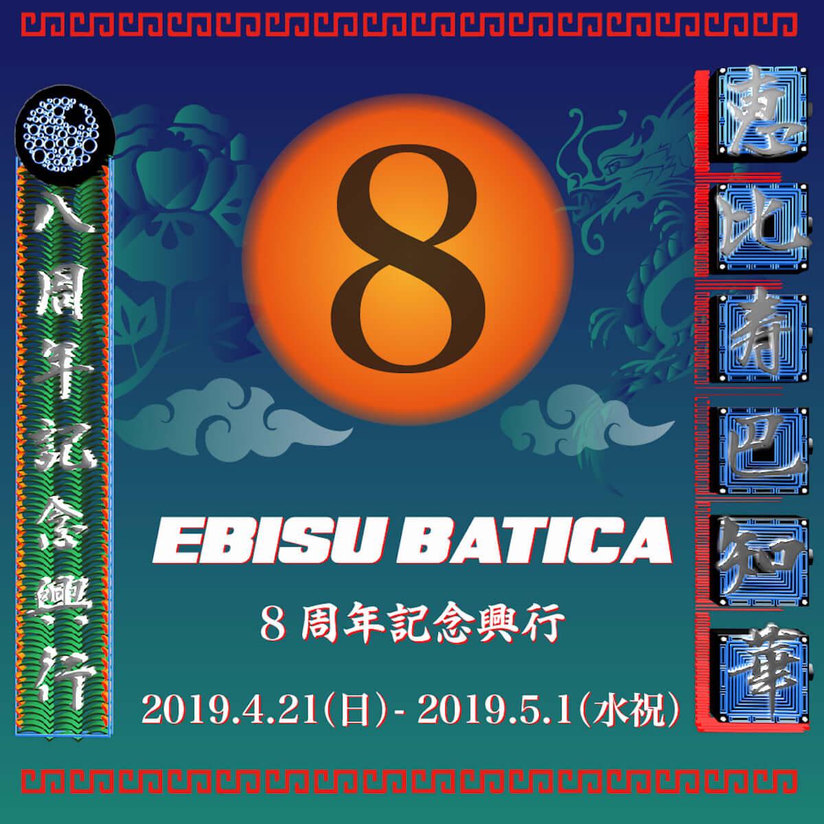 恵比寿BATICA 8周年記念パーティ「TV」が開催|仙人掌、BASI、jjj、in-d、JUBEE、koedawg、TSUBAMEら豪華アーティストが続々登場! music190417-ebisu-batica-8th-anniversary-tv-1-1200x1200