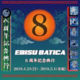 恵比寿BATICA8周年記念パーティ