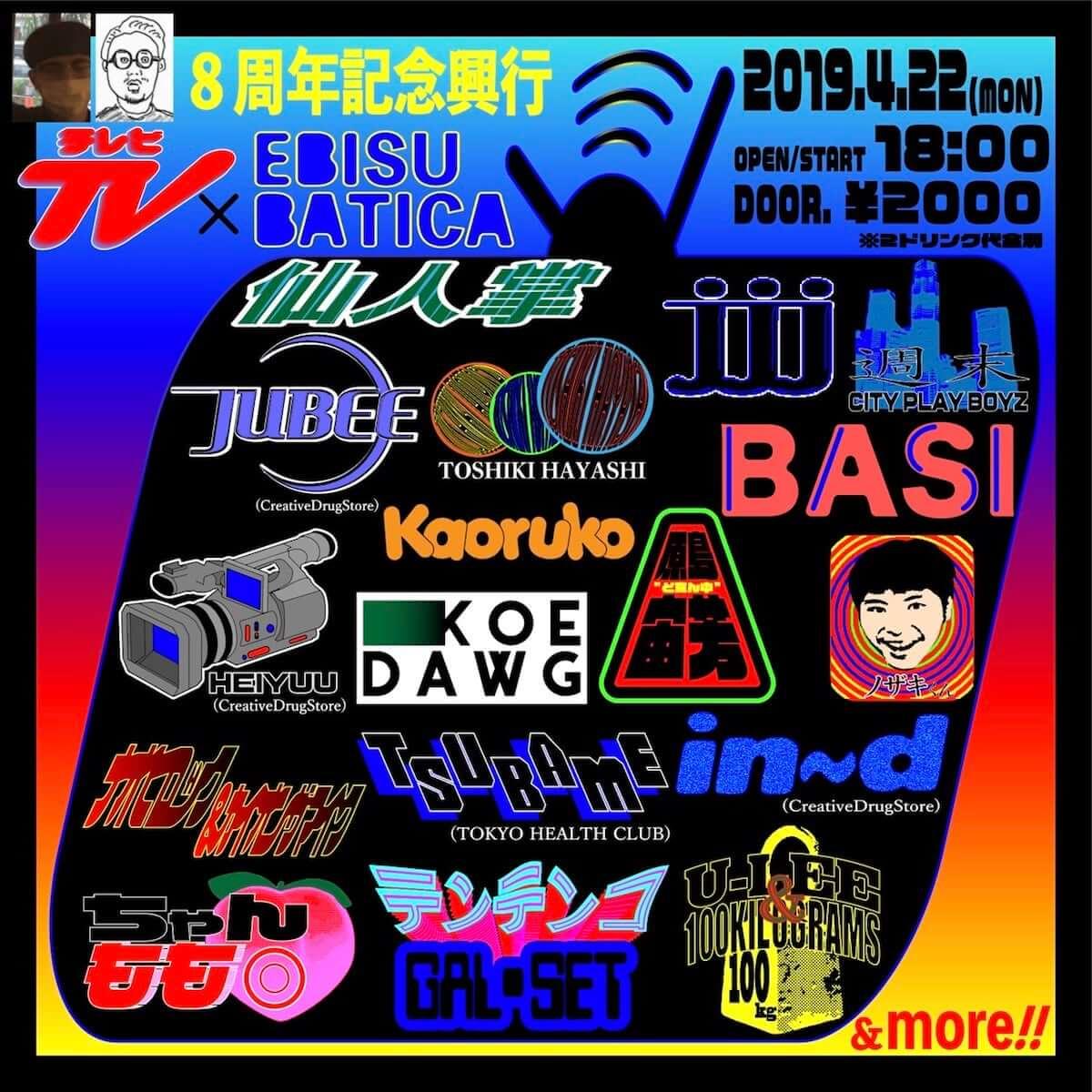 恵比寿BATICA 8周年記念パーティ「TV」が開催|仙人掌、BASI、jjj、in-d、JUBEE、koedawg、TSUBAMEら豪華アーティストが続々登場! music190417-ebisu-batica-8th-anniversary-tv-3-1200x1200
