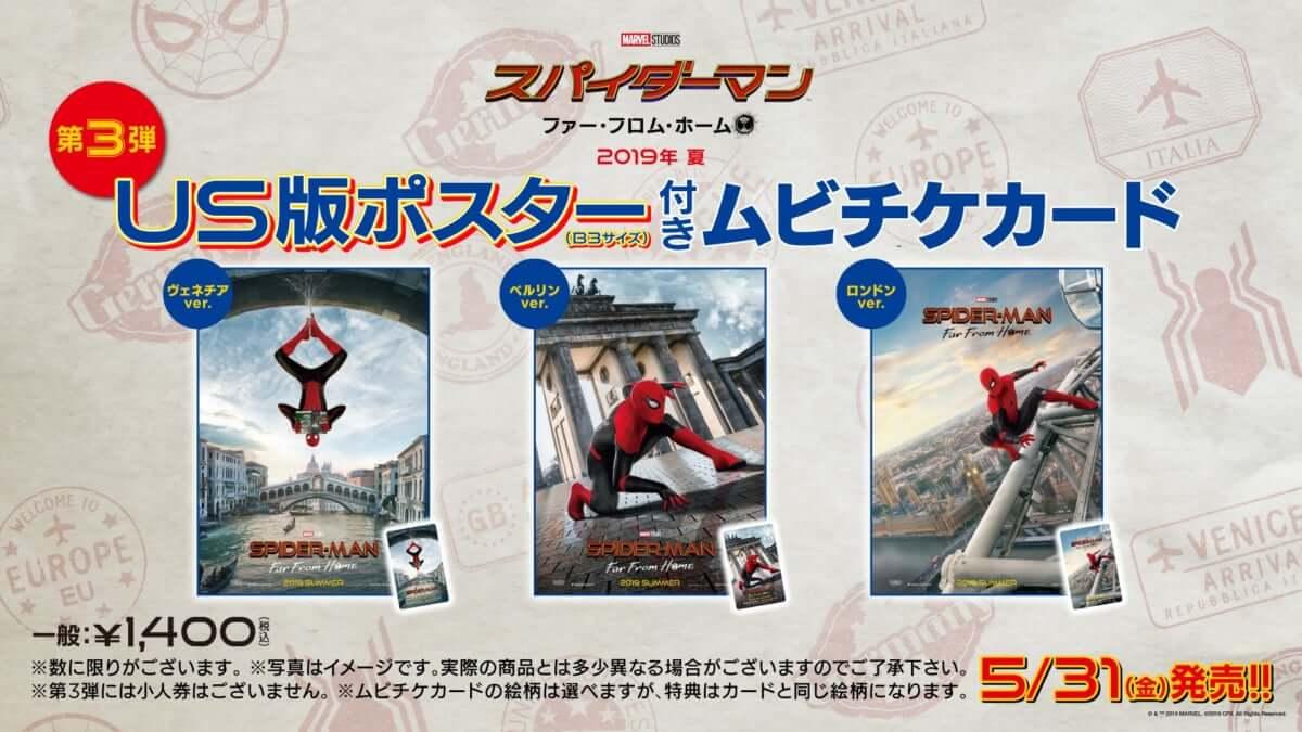 『スパイダーマン:ファー・フロム・ホーム』かわいいミニフィギュア付きムビチケカードが発売! film190418_spiderman_farfromhome_1-1200x675