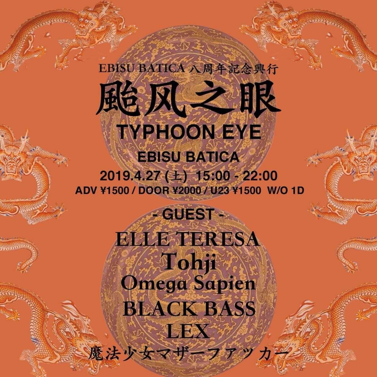 ELLE TERESAやTohji、Omega Sapienが登場 「Typhoon Eye」が恵比寿BATICAの8周年記念興行にて開催 music190417-ebisu-batica-8th-anniversary-typhoon-ryr-1-1200x1200