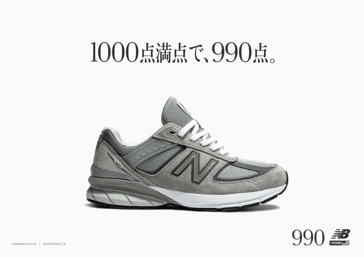 ニューバランスから新しいフラッグシップモデル『990v5』が4月27日発売 life190418_newbalance_main-1200x848