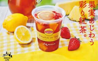 Liptonとローソンのコラボ商品、「MACHI café Lipton フルーツインティー」4月23日より再販決定!