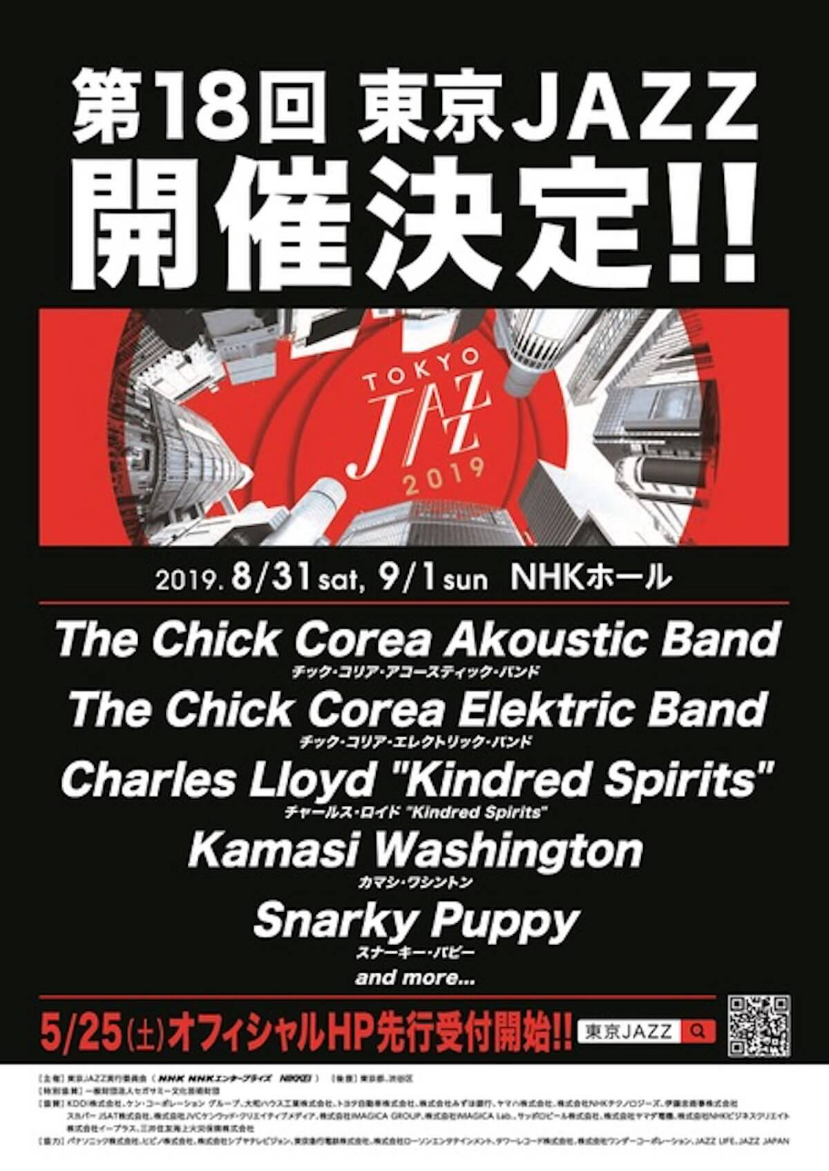 カマシ・ワシントン、いよいよ今週末東京JAZZに登場!|LIQUIDROOM公演ではジャズライターの柳樂光隆がDJ music190419_kamasiwashinton_1