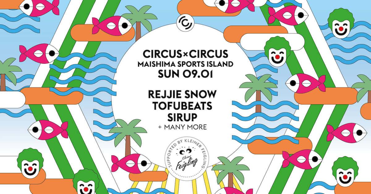 大阪・舞洲にて野外フェス<CIRCUS × CIRCUS>の開催が決定!Rejjie Snow、tofubeats、SIRUP出演 music190422_circuscircus_4-1200x628