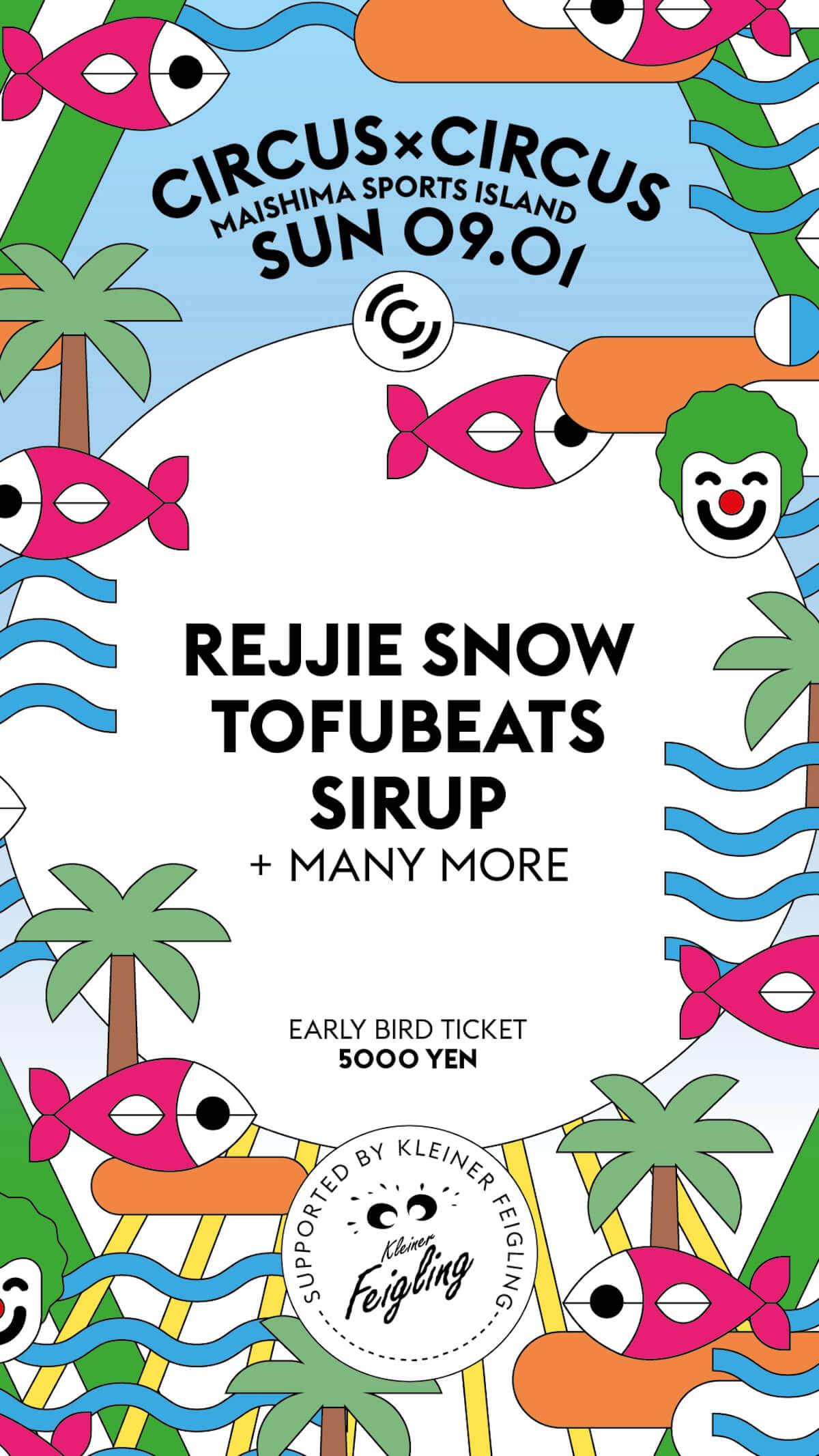 大阪・舞洲にて野外フェス<CIRCUS × CIRCUS>の開催が決定!Rejjie Snow、tofubeats、SIRUP出演 music190422_circuscircus_3-1200x2133