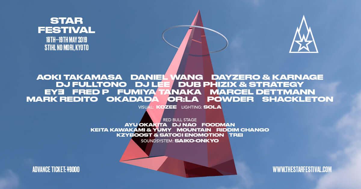 <THE STAR FESTIVAL>Red Bull Stageの追加でフルラインナップ発表! 190422redbullstage_info-1200x628