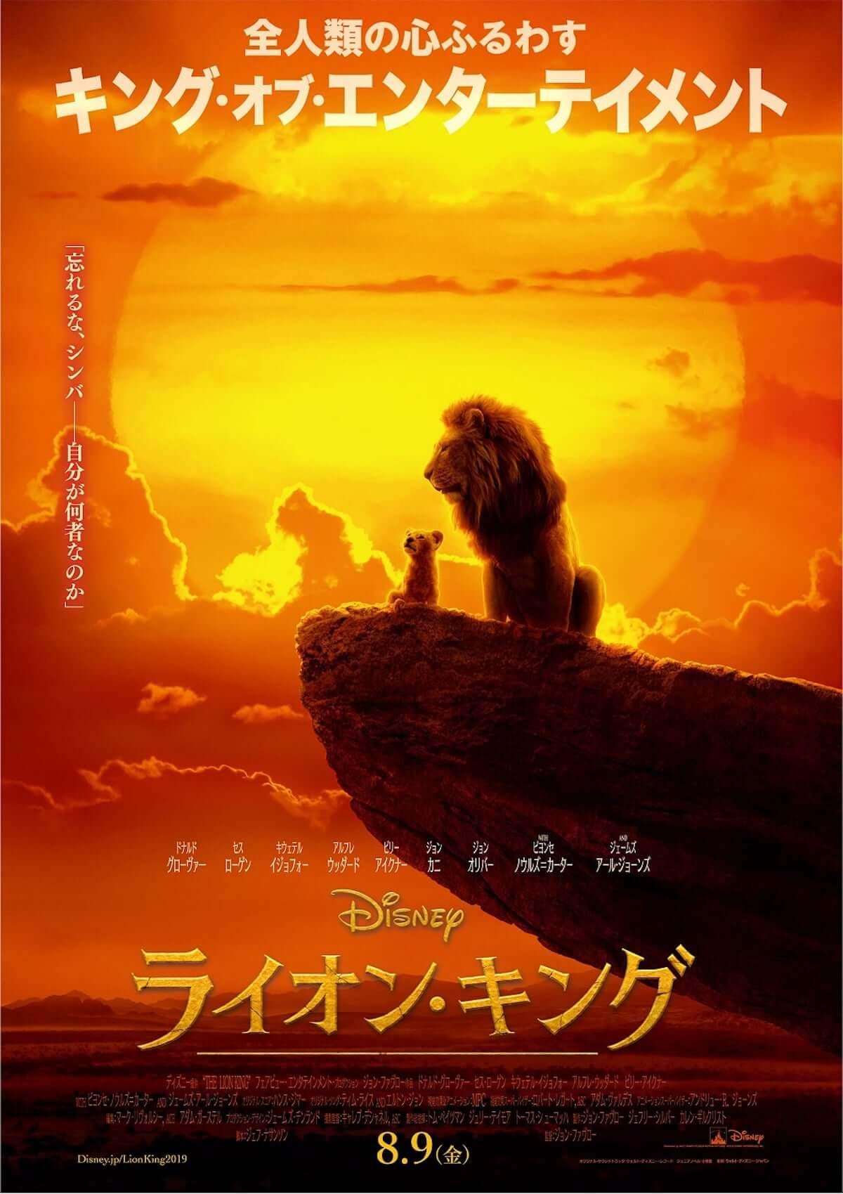 ムファサ&シンバ親子が静かに佇む『ライオン・キング』日本版ポスターが解禁! film190423_lionking_main-1200x1699