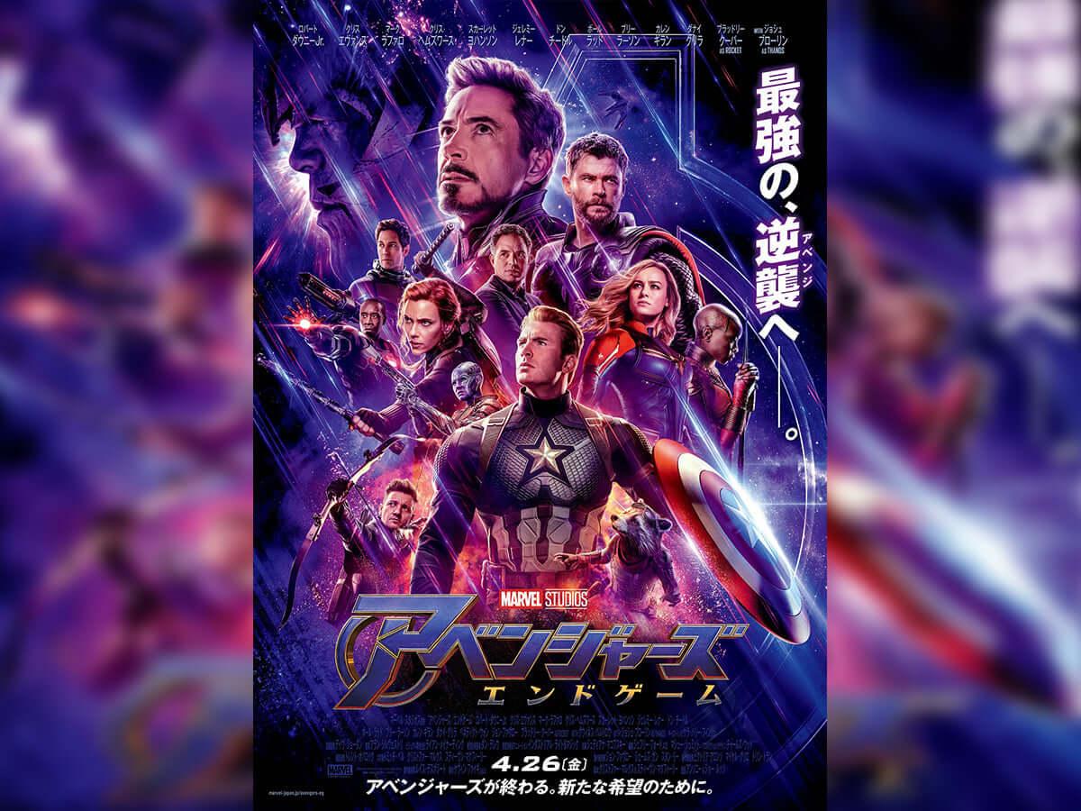 ラジオ番組『Tokyo Brilliantrips』連動!『少年ジャンマガ』特別記念号などをご紹介! film190423_avengers_4dx_main-1200x900