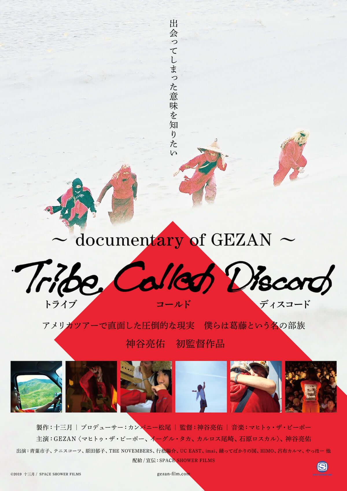 『Tribe Called Discord:Documentary of GEZAN』ライター磯部涼の映画評が公開 film190423_gezan_main-1200x1696