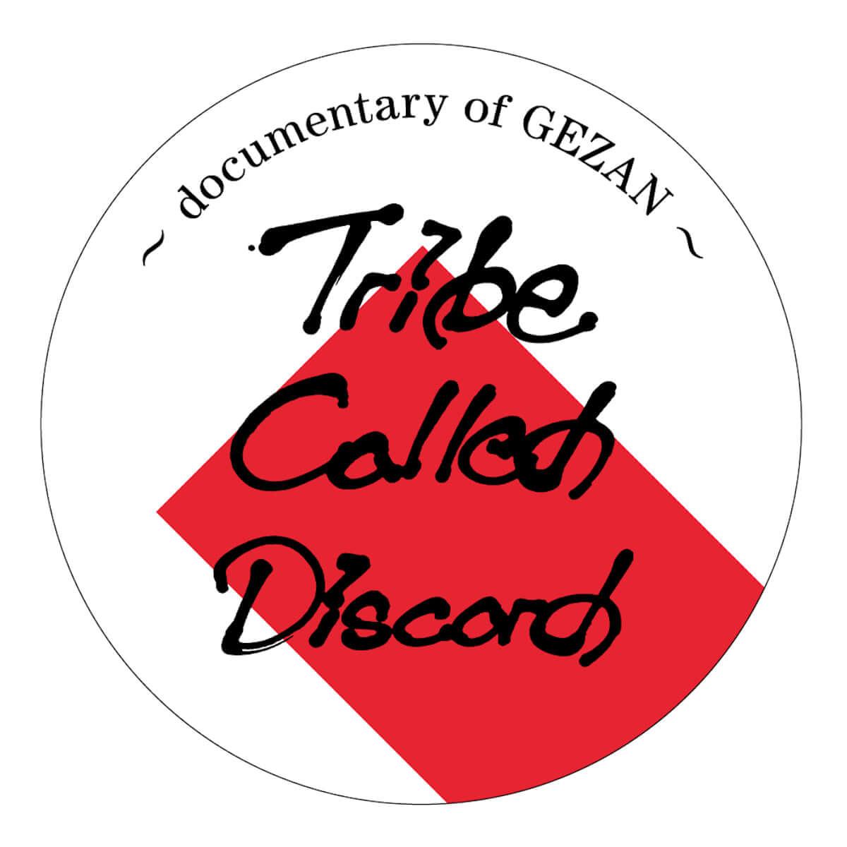 『Tribe Called Discord:Documentary of GEZAN』ライター磯部涼の映画評が公開 film190423_gezan_2-1200x1200