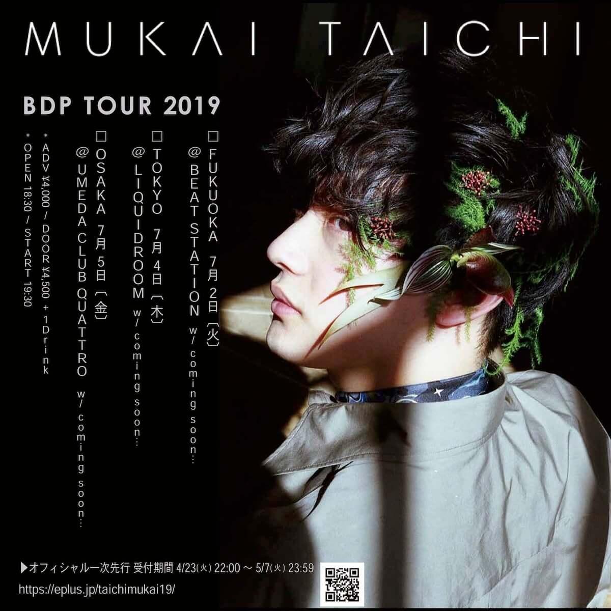 向井太一、東京、大阪、福岡でゲストを迎える形の対バンツアー<BDP TOUR 2019>を7月開催 music190423_mukaitaichi_1-1200x1200