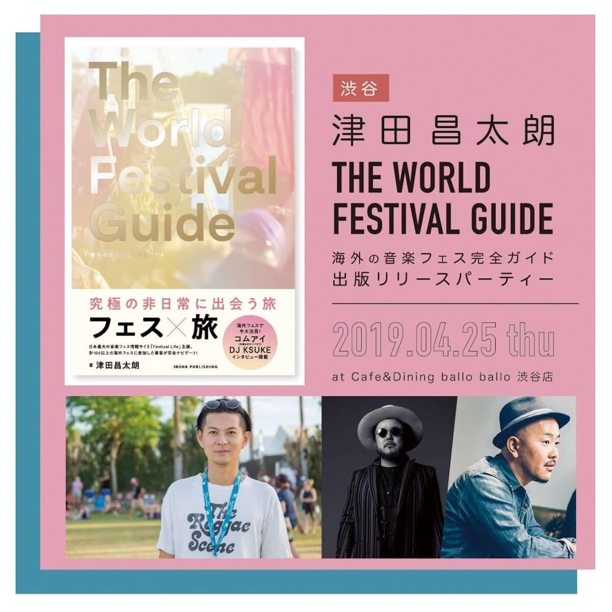 「フェス×旅」をテーマにした海外フェスガイドブック『THE WORLD FESTIVAL GUIDE 世界の海外フェス完全ガイド』発売! life190424_theworldfestivalguide2-1200x1200
