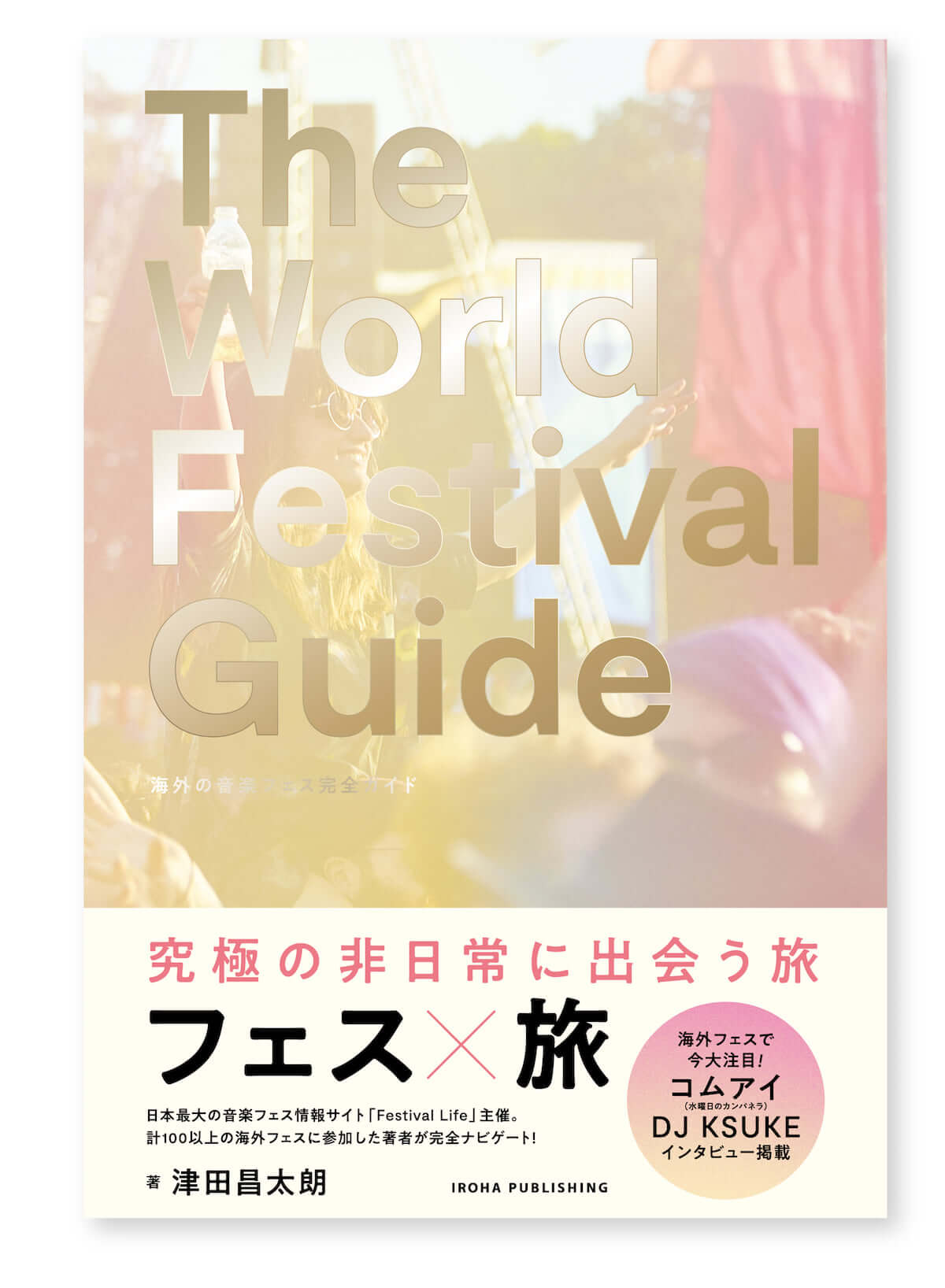 「フェス×旅」をテーマにした海外フェスガイドブック『THE WORLD FESTIVAL GUIDE 世界の海外フェス完全ガイド』発売! life190424_theworldfestivalguide1-1200x1636