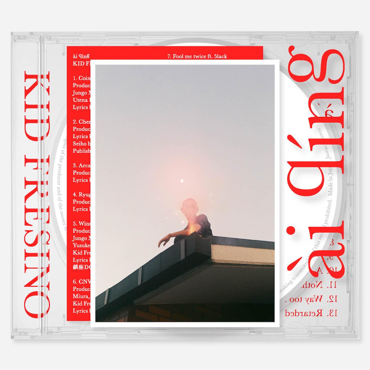 昨年11月にリリースされたKID FRESINOの話題作『ài qíng』が5月8日LPリリース化決定! music190425kidfresino_1