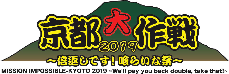 10−FEET主催<京都大作戦2019>、第1弾アーティスト発表|BRAHMAN、Ken Yokoyama、ORANGE RANGEら43組 music1903426_10feet_info-1440x472