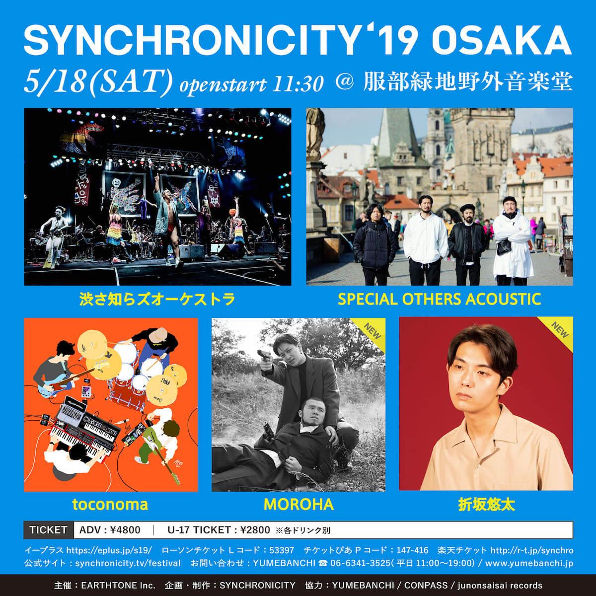 <SYNCHRONICITY'19 OSAKA>、最終ラインナップで折坂悠太、MOROHAの出演が決定! music190426_synchronicityosaka_5