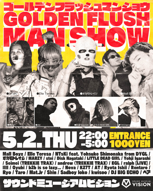 オカモトレイジ・Mall Boyz・Elle Teresaら出演の<ゴールデンフラッシュマンショー>5月2日、渋谷VISIONにて開催!  music190426goldenflushmanshow_info1