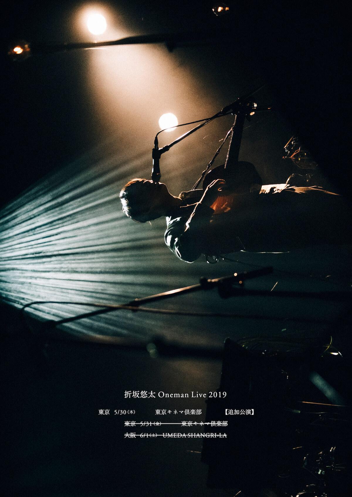折坂悠太『抱擁/櫂』のミュージックビデオが公開|7インチアナログ盤を6月5日にリリース music190426_orisakayuta_2